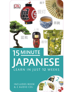 15-Minute Japanese + CD