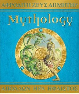 Mythology (Templar Publishing)