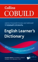 Фото Collins Cobuild English Learner's Dictionary with Russian translations.