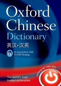 Oxford Chinese Dictionary: English-Chinese-English