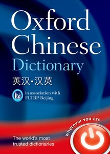 Oxford Chinese Dictionary: English-Chinese-English (9780199207619)