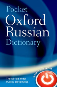 Oxford Pocket Russian Dictionary PB 3ed Bookling ed