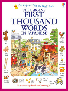 First thousand words in Japanese - mini