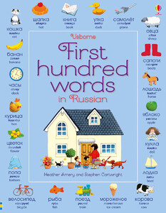 First hundred words in Russian