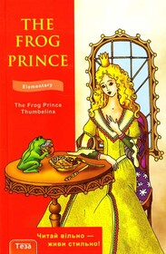 TR Frog Prince elementary