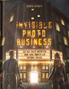 Invisible Photo Business
