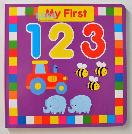 Фото Early Learning: My first 123.