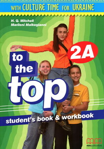 To the Top. 2A. Student's book + Workbook (+CD-ROM, Culture Time for Ukraine)