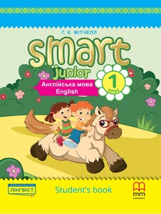 Smart Junior for UKRAINE 1 Workbook+ CD-ROM